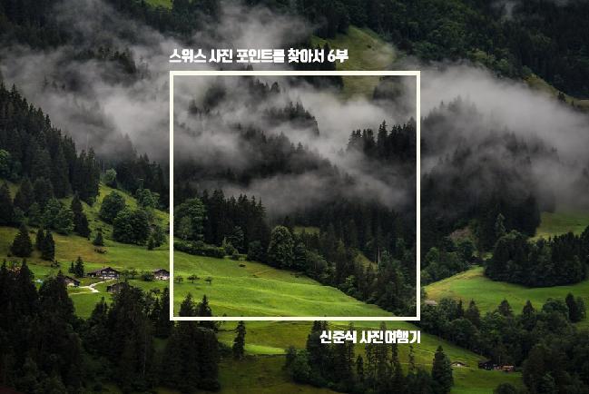 스위스 사진 포인트를 찾아서 6부