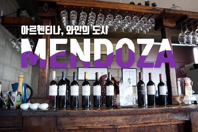 아르헨티나 와인의 도시, 멘도사