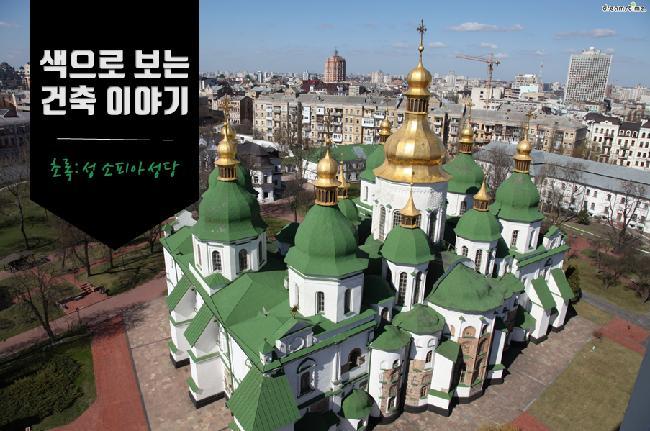 초록: 성 소피아 대성당
