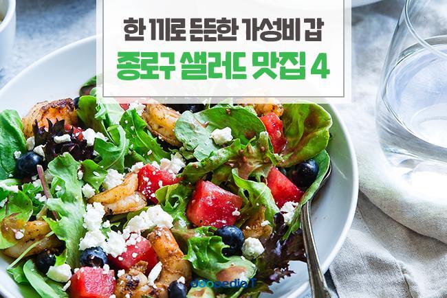 한 끼로 든든한 가성비 갑 종로구 샐러드 맛집 4