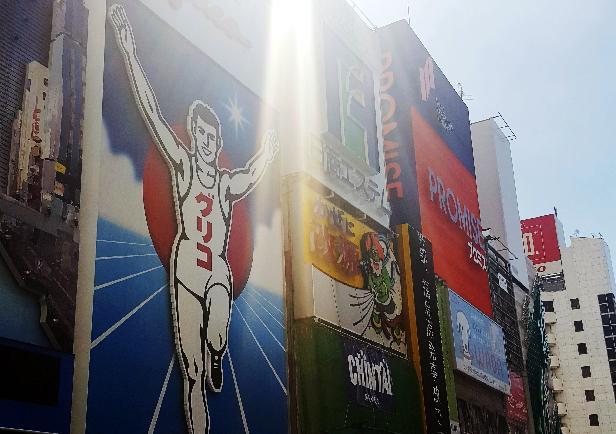 오사카에서 한번 놀아보자!