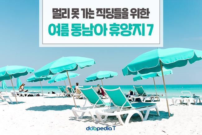 멀리 못 가는 직딩들을 위한 여름 동남아 휴양지 7