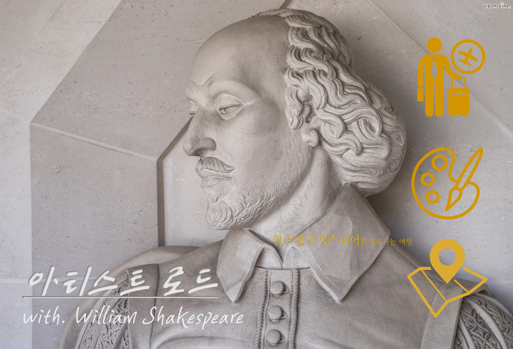 윌리엄 셰익스피어를 따라가는 여행