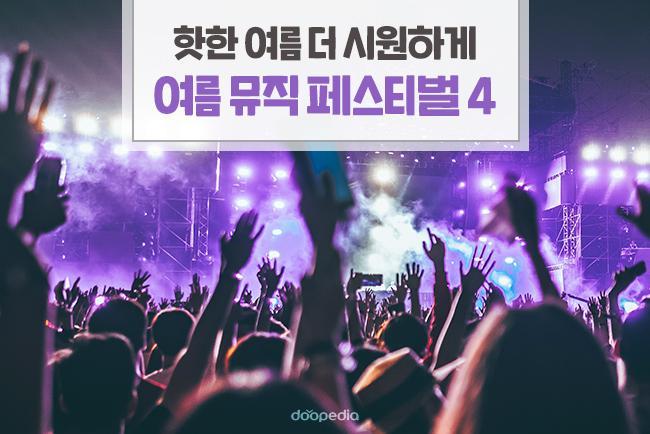 핫한 여름 더 시원하게! 2019 여름 뮤직 페스티벌4