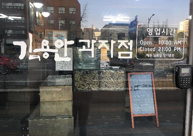 #용산구, ②김용안 과자점