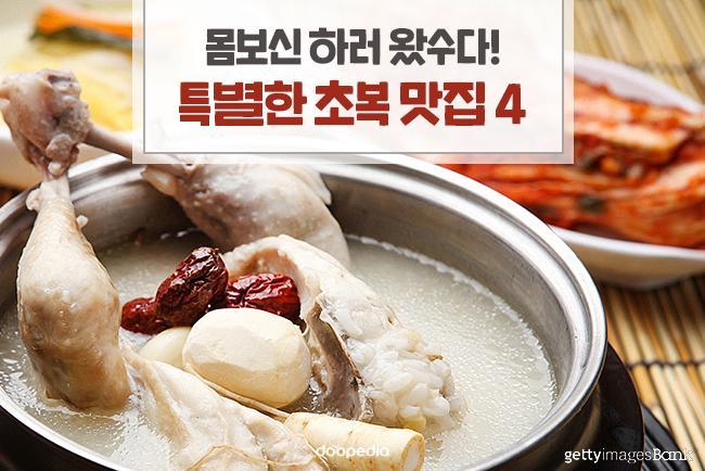 몸보신 하러 왔수다! 특별한 초복 맛집4