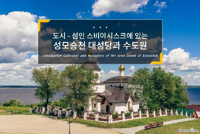 스비야시스크에 있는 성모승천 대성당과 수도원
