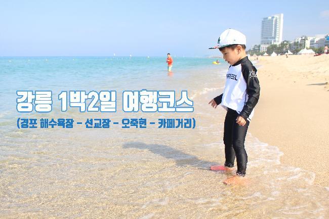 미리 떠난 여름휴가, 강릉 1박2일