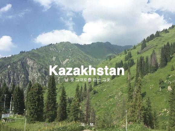 카자흐스탄에서 20일의 여름밤 #2