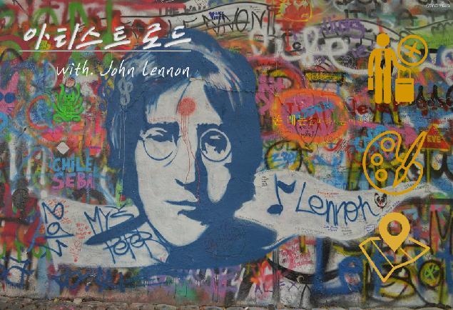 존 레논을 따라가는 여행