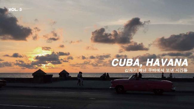 갑자기 떠난 쿠바에서 보낸 시간들 #3