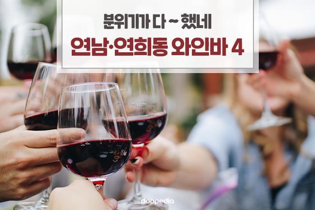분위기가 다~했네 연남·연희동 와인바 4