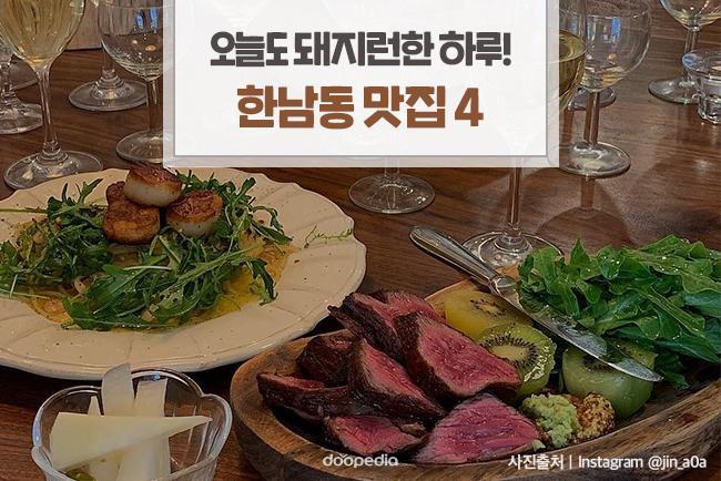 오늘도 돼지런한 하루! 한남동 맛집4