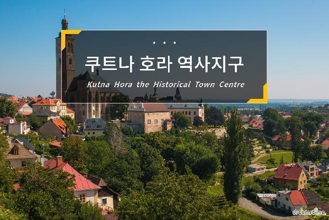 쿠트나 호라 역사지구