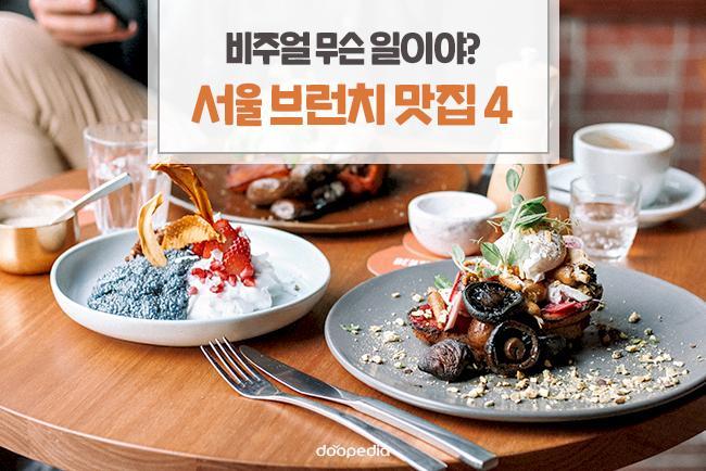 비주얼 무슨 일이야? 서울 브런치 맛집 4
