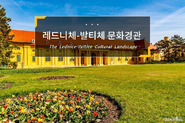 레드니체-발티체 문화경관