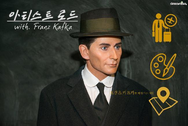 프란츠 카프카를 따라가는 여행