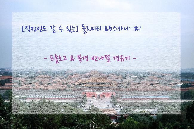 #1 프롤로그(Feat. 베이징 경유)