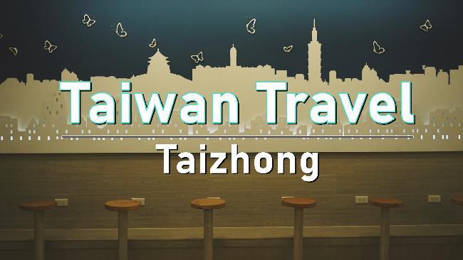 대만 중남부 여행 :: 타이중 숙소와 타이중공원