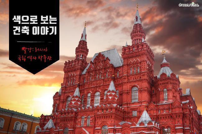 빨강: 러시아 국립 역사 박물관