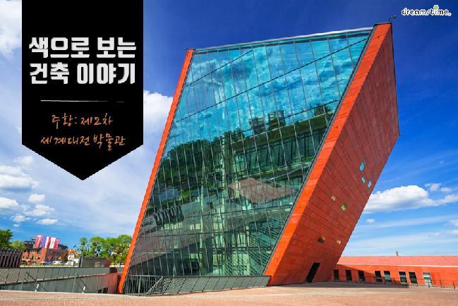 주황: 제2차 세계대전 박물관