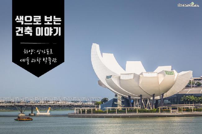 하양: 싱가포르 예술 과학 박물관