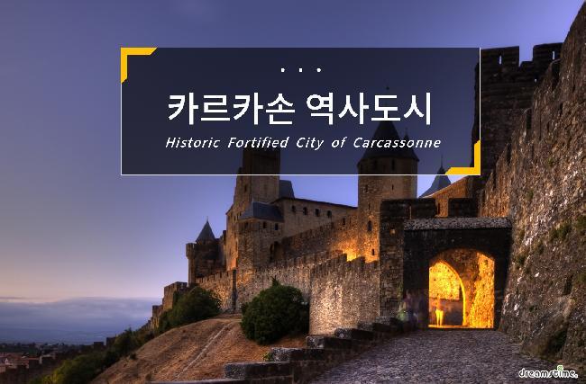 카르카손 역사도시