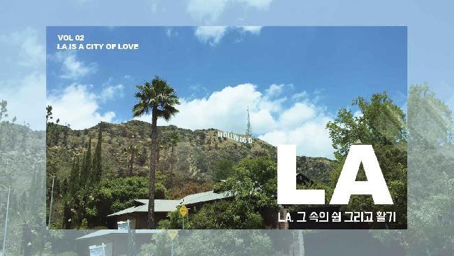 LA, 그 속의 쉼 그리고 활기 #2