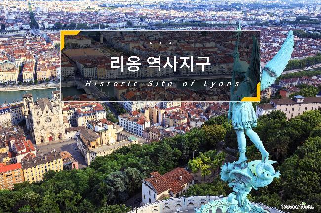 리옹 역사지구