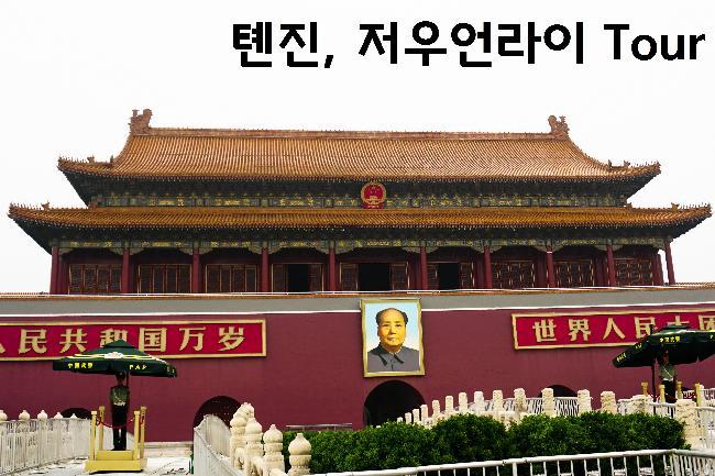 #17. 저우언라이 제2의 고향, 톈진(천진)