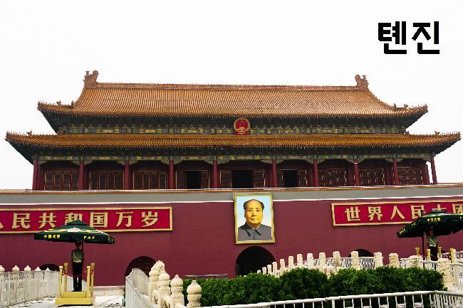 #16. 중국의 첫 번째 직할시, 톈진 (천진)