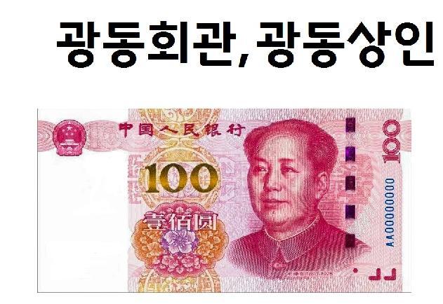 #6. 천진 광동회관과 광동상인