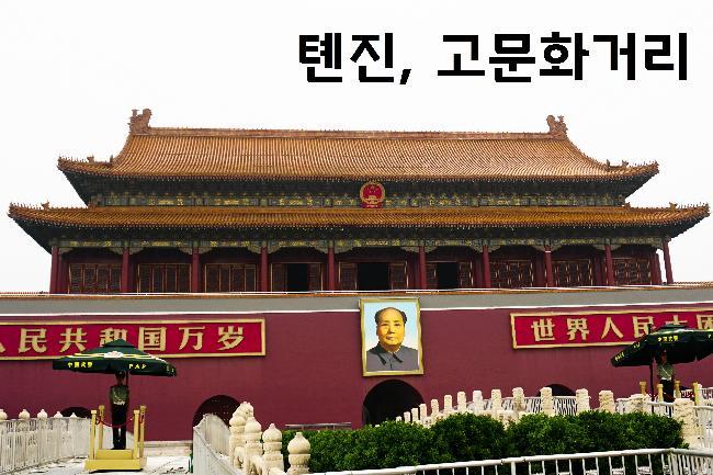 #18. 톈진 고문화거리