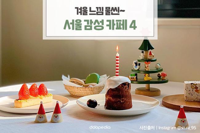 겨울 느낌 물씬~ 서울 감성카페4