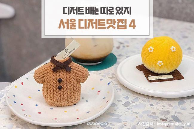 디저트 배는 따로 있지! 서울 디저트맛집4