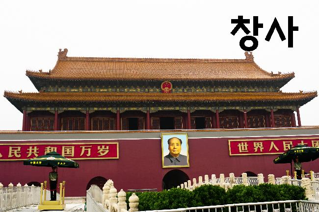 #22. 창사-마오쩌둥의 도시