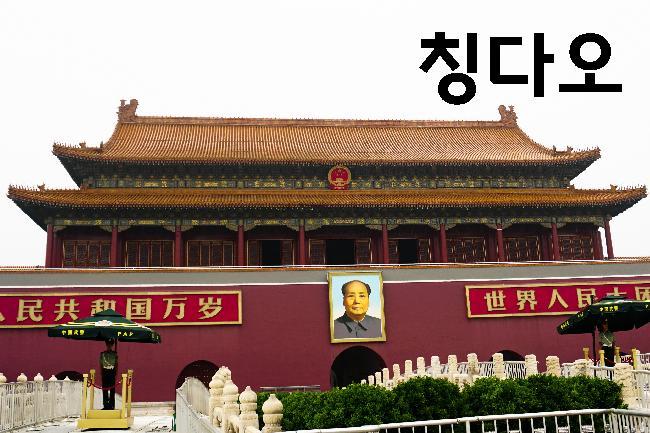 #24. 칭다오-맥주의 도시