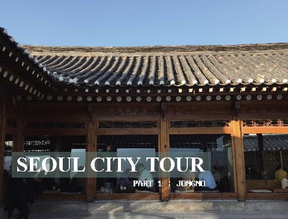 서울에서 어디가지? : 종로