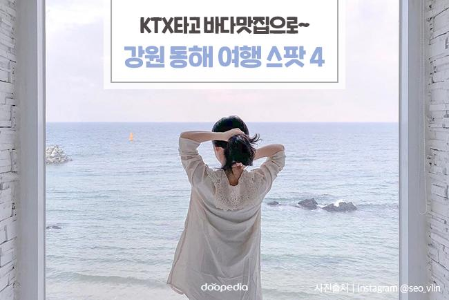 KTX타고 바다맛집으로~ 강원 동해 여행 스팟 4