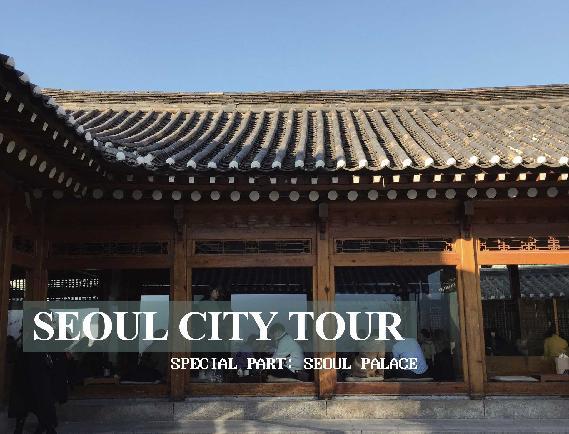 서울에서 어디가지? : 고궁 특별 편