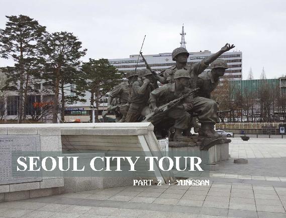 서울에서 어디가지? : 용산