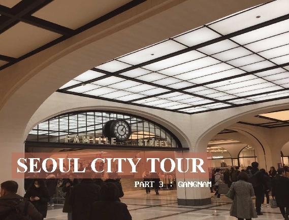 서울에서 어디가지? : 강남