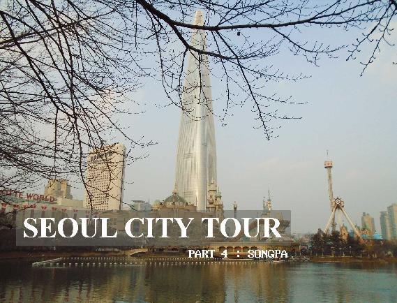 서울에서 어디가지? : 송파