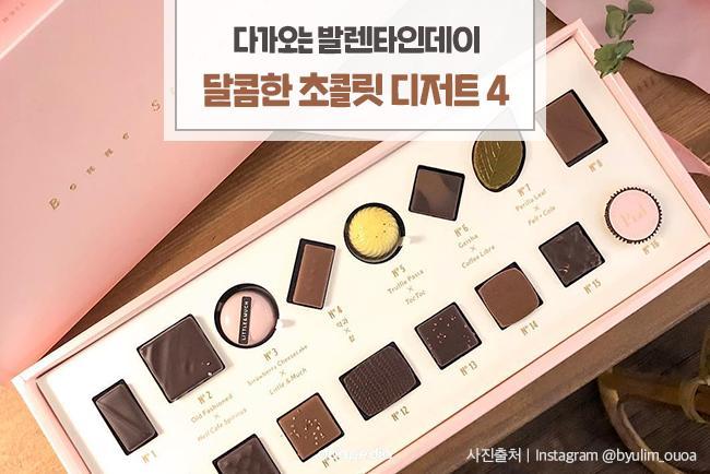 다가오는 발렌타인데이~ 달콤한 초콜릿 디저트4
