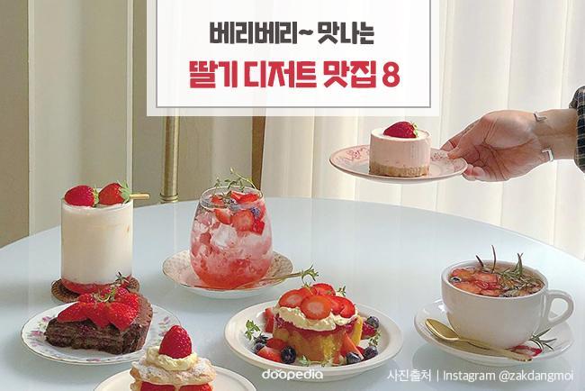 베리베리 맛나는 딸기 디저트 맛집 8