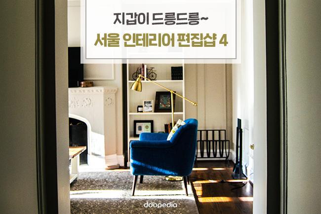 지갑이 드릉드릉~ 서울 인테리어 편집샵 4