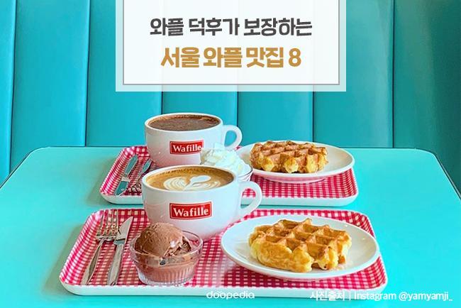 와플 덕후가 보장하는 서울 와플 맛집 8