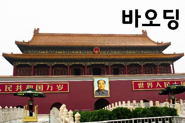 #33. 바오딩-중국의 경기 지역