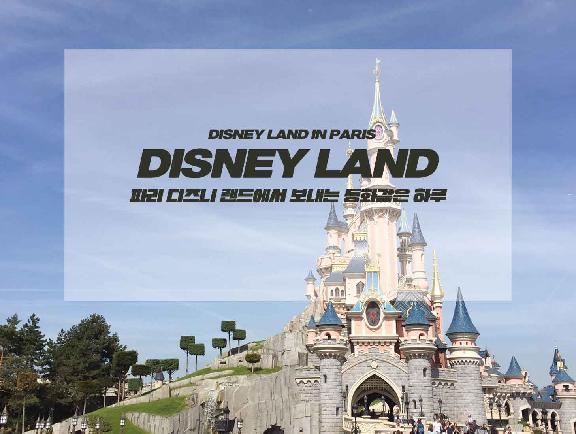파리에서 떠나자, 디즈니랜드로!