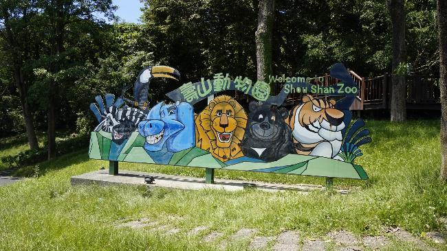 대만 중남부 여행 : 가오슝 쇼우산 동물원